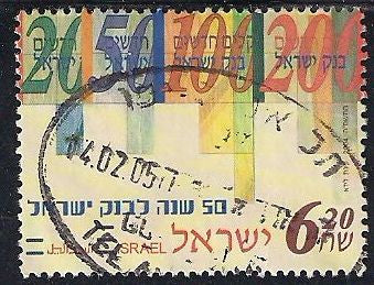 Israel 1582 Used - Stamp Day