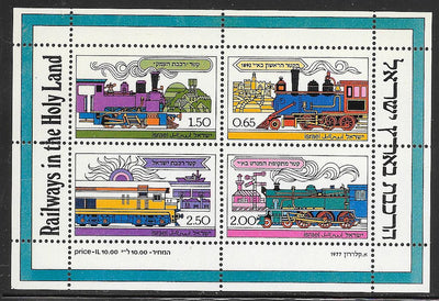 Israel 677a MNH - Railways in the Holy Land
