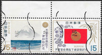 Japan 1094b Used - ‭European Trip of Emperor Hirohito & Empress Nagako