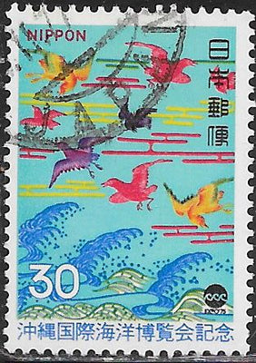 Japan 1217 Used - ‭Oceanexpo 75 - ‭Birds in Flight ‭(Bingata)