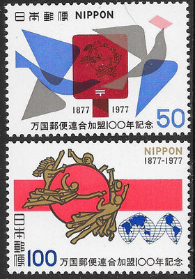 Japan 1308-1309 & 1309a Used - ‭‭Centenary of Japan's Admission to the UPU