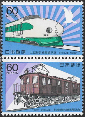 Japan 1514a Used - ‭‭‭Opening of Joetsu Shinkansen Railroad Line