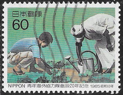 Japan 1664 Used - ‭Japanese Overseas Cooperation Volunteers, 20th Anniversary