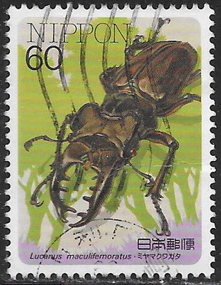 Japan 1694 Used - Insects - Deep Mountain Stag Beetle (Lucanus maculifemoratus)
