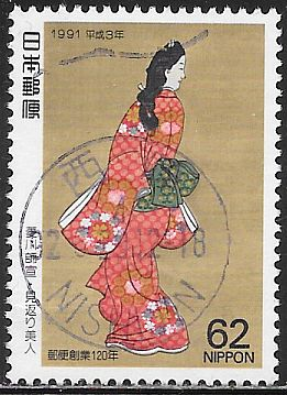 Japan 2082 Used - Postal Service 120th Anniversary - Beauty Looking Back by Moronobu