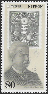 Japan 2409 Used - Postal History Series - Early Japanese Stamps - Edoardo Chissone