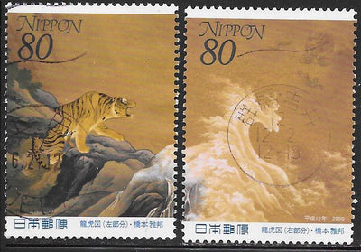 Japan 2730-2731 Used - ‭Philately Week - Dragon and Tiger by Gaho Hashimoto