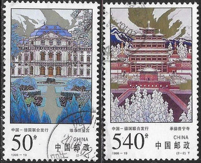 People's Republic of China 2887-2888 Used - Germany Joint Issue - Würzburg Palace & ‭Puning Temple, Chengde