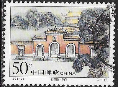 People's Republic of China 2904 Used - ‭Mausoleum of Yandi - ‭Meridian Gate