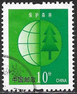People's Republic of China 3170 Used - Environmental Protection - Forest Conservation