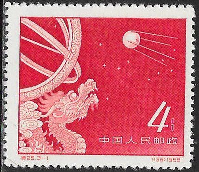People's Republic of China 379 Unused/NGAI - ‭Sputnik 3 in Orbit - Over Armillary Sphere