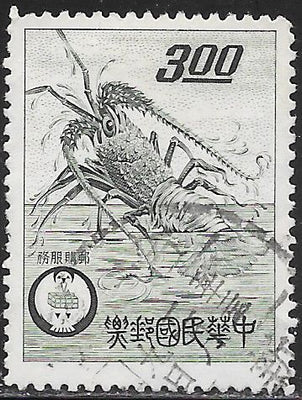 Republic of China 1315 Used - ‭Spiny Lobster & Mail Order Service Emblem