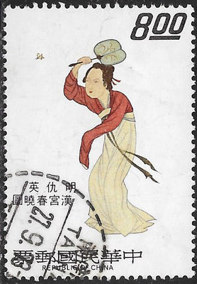 Republic of China 1840 Used - Art - Girl Chasing Butterfly