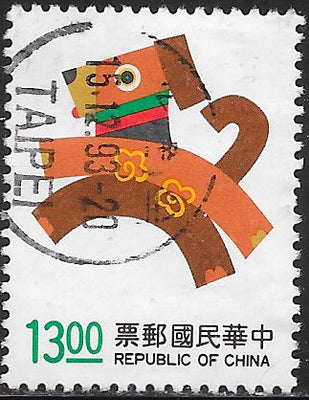 Republic of China 2931 Used - ‭New Year 1994 (Year of the Dog)