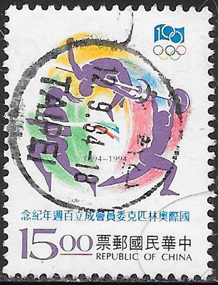 Republic of China 2964 Used -‭International Olympic Committee, Centenary - Sporting Events