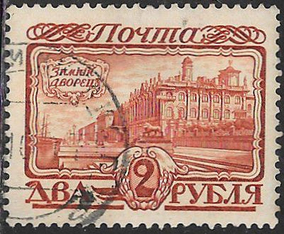 Russia 102 Used - ‭Tercentenary of the Founding of the Romanov Dynasty - Winter Palace