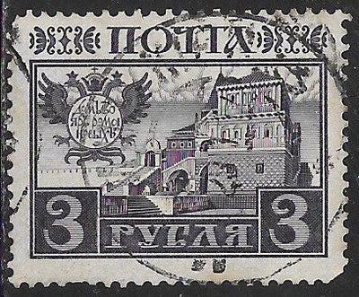Russia 103 Used - ‭Tercentenary of the Founding of the Romanov Dynasty - ‭Romanov Castle