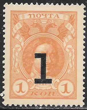 Russia 112 Unused/Hinged - ‭Tercentenary of the Founding of the Romanov Dynasty - Peter I
