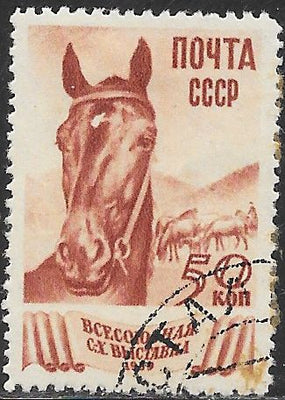 Russia 730 Used - ‭‭‭Soviet Agricultural Fair - Drove of Horses