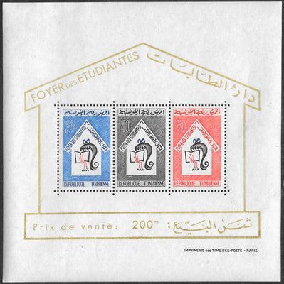 Tunisia 453a MNH - ‭Girl Students' Center; Education for Women - Perf & Imperf