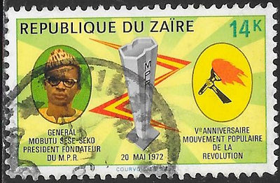Zaire 754 Used - ‭5th Anniversary of the People's Revolutionary Movement  - President Mobutu