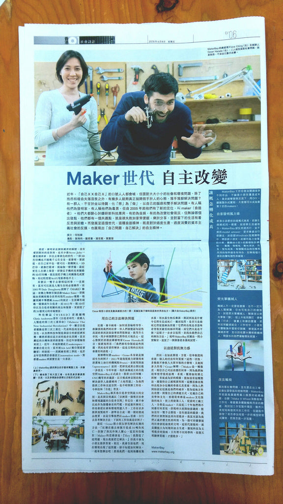 HK01 Article on MakerBay
