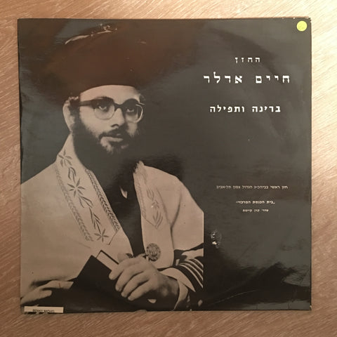 Cantor Chaim Adler - Berina Utefilla - Vinyl Record - Opened  - Very-Good+ Quality (VG+)