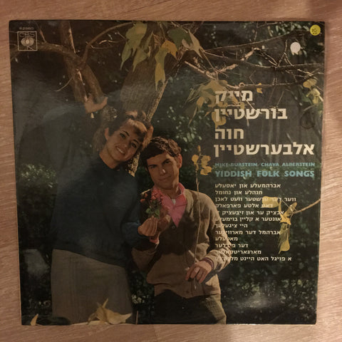 Mike Burstein / Chava Alberstein ‎– Yiddish Folk Songs - Vinyl  Record - Opened  - Very-Good+ Quality (VG+)
