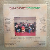 Gevatron - The Israeli Kibbutz Folk Singers - Vinyl LP Record - Opened  - Good+ Quality (G+)