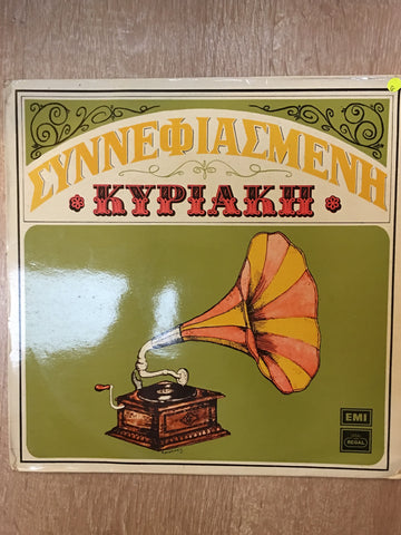Vassili Tsitsani -  Synnefiasmeni Kyriaki - Vinyl LP Record - Opened  - Good Quality (G) - C-Plan Audio