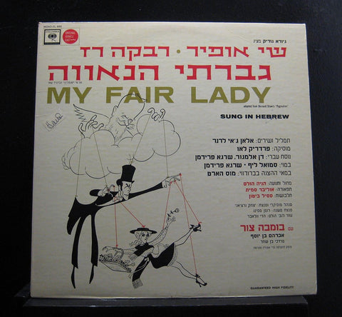 My Fair Lady Soundtrack Sung In Hebrew - Vinyl LP - Opened  - Very Good Quality (VG) - Very rare