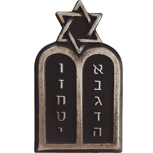 Army Officer Collar Device: Specialist Jewish Chaplain - Nickel Plated