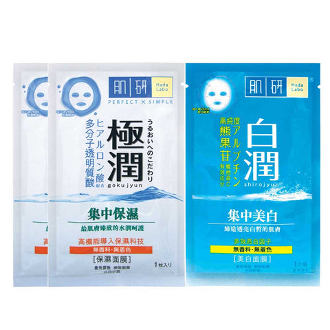 HADA LABO Hydrating Mask (2 Hydrating Mask & 1 Whitening Mask)