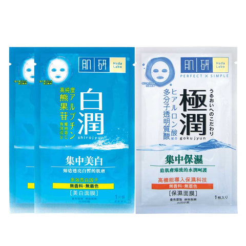 HADA LABO Whitening Mask (Buy 2 Whitening Mask & 1 Hydrating Mask)