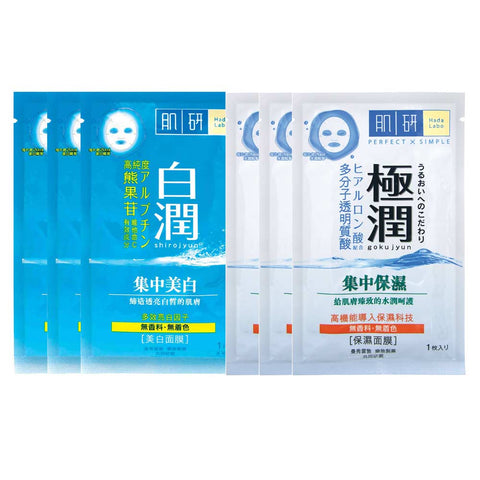 HADA LABO Whitening Mask (Buy 3 FREE 3 Hydrating Mask)