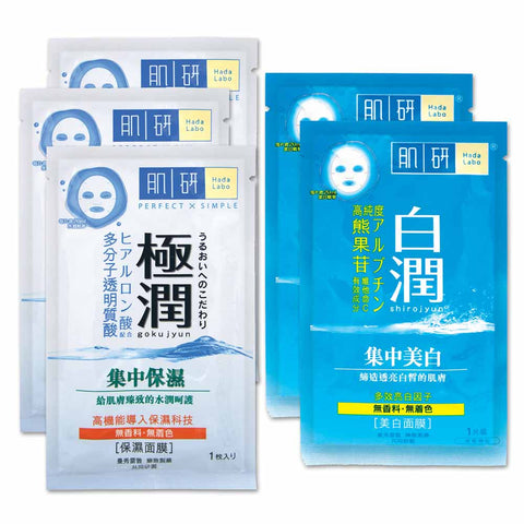HADA LABO Hydrating Mask [Buy 3 Free 2 Arbutin Whitening Mask]