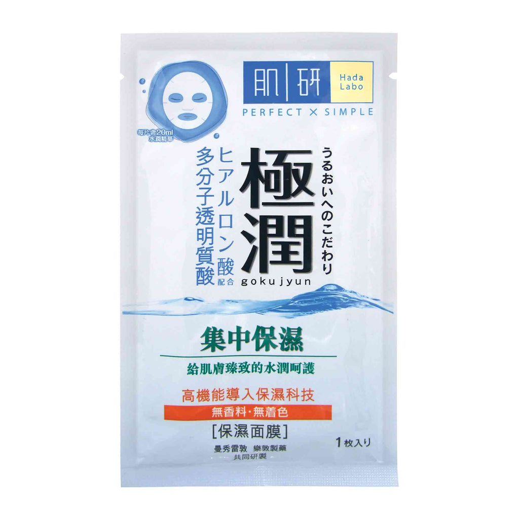 HADA LABO Super Hyaluronic Acid Hydrating Mask 1's