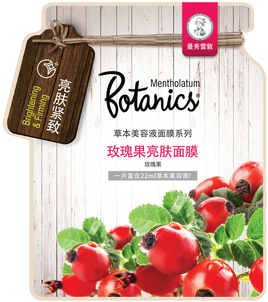 BOTANICS Rosehip Oil Brightening Facial Mask 1s