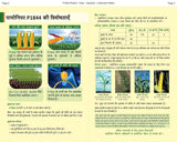 Field Crops - P1844 POWER CORN
