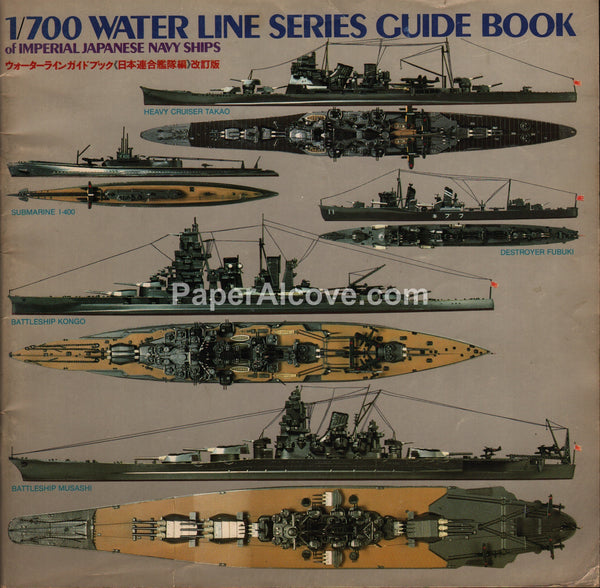 1/700 scale Water Line Series Guide Book military Imperial Japanese Navy model ships 1980s book