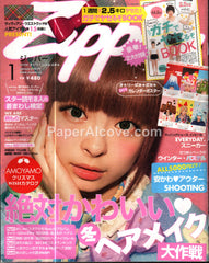 Zipper January 2014 original Japanese magazine