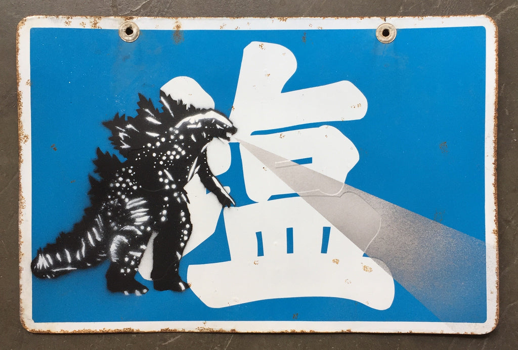 5G Godzilla on double sided Showa Era Japanese Sign - Sky blue and white