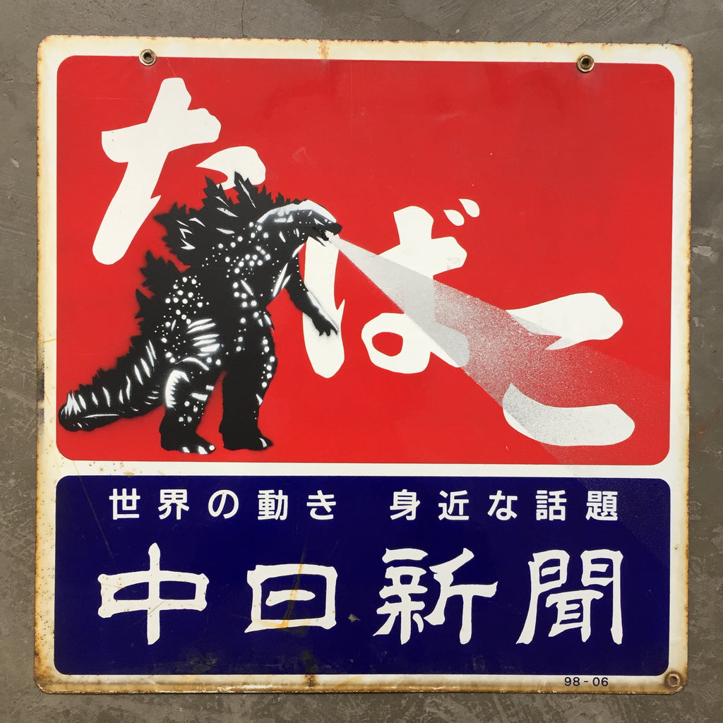 5G Godzilla on double sided Showa Era Japanese Sign in Custom painted frame - Red and Blue
