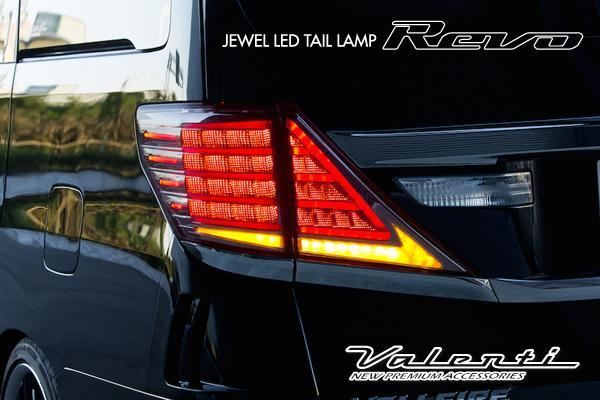 Valenti Tail Lamp (Revo) VL LED Tail Revo 20 Vellfire Red Lens / Chrome Black Cover