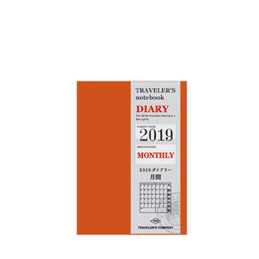 Monthly 2019 Passport Refill