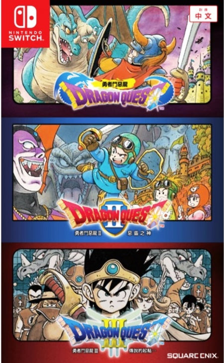 Dragon-Quest-Trilogy-Collection-NSW-bazaar-bazaar