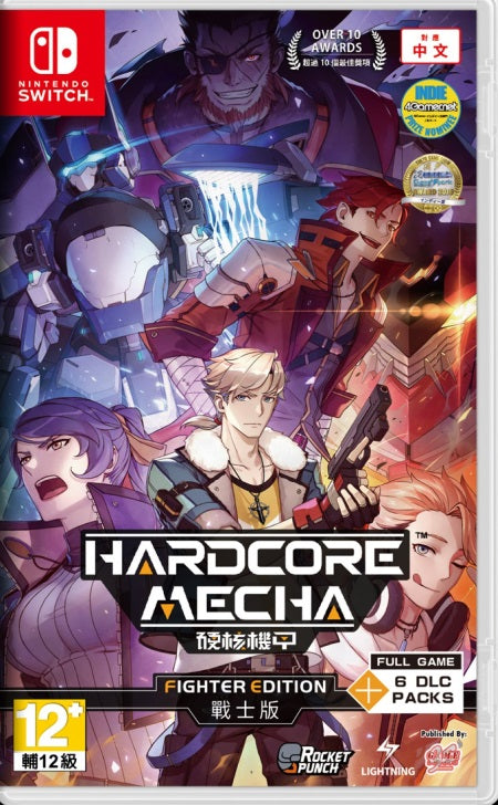 Hardcore-Mecha-Fighter-Edition-NSW-front-cover-bazaar-bazaar