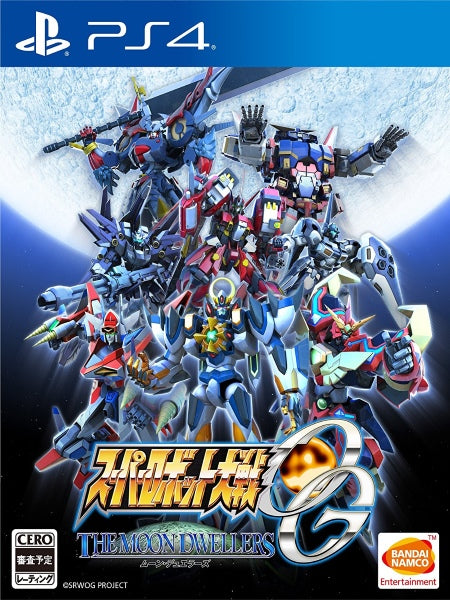 Super Robot Wars OG: The Moon Dwellers  Std. Ed. P4 front cover