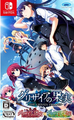 The Fruit, Labyrinth, and Eden of Grisaia Full Package  front cover