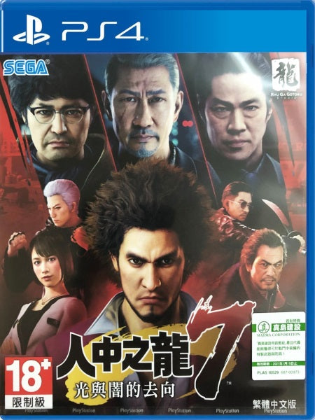 Yakuza: Like a Dragon (Chinese Subs) P4 front cover